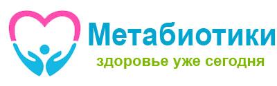 Метабиотики.ру